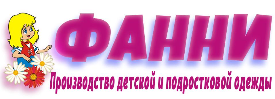 """ООО""""Фанни"""""""